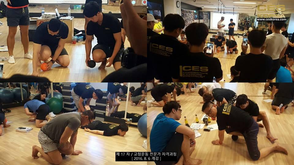 17기 CES KOREA 교정운동 부산 과정 1주차2주차 (6)