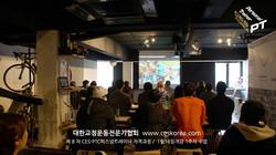 CES KOREA 8차퍼스널트레이너과정 1주차 (4)