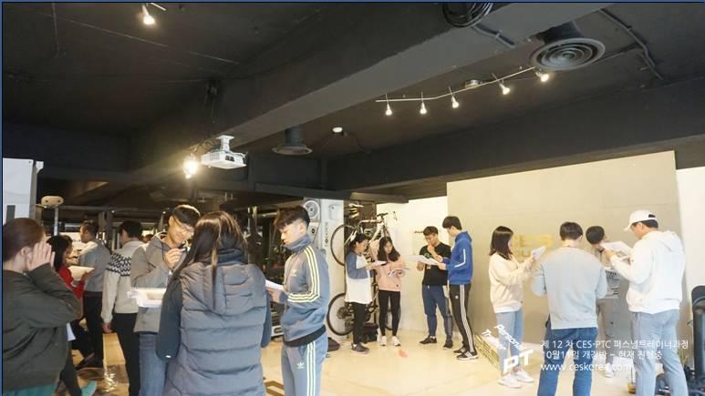 CES KOREA 퍼스널트레이너과정 12차  (2)