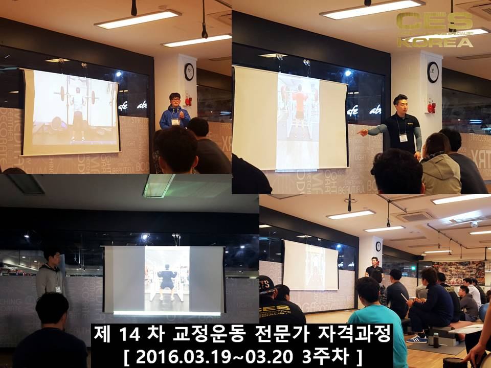 CESKOREA 대한교정운동전문가협회 14기 3주차 수업 (10).JPG