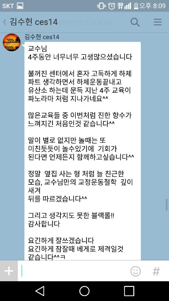김수현선생님 1