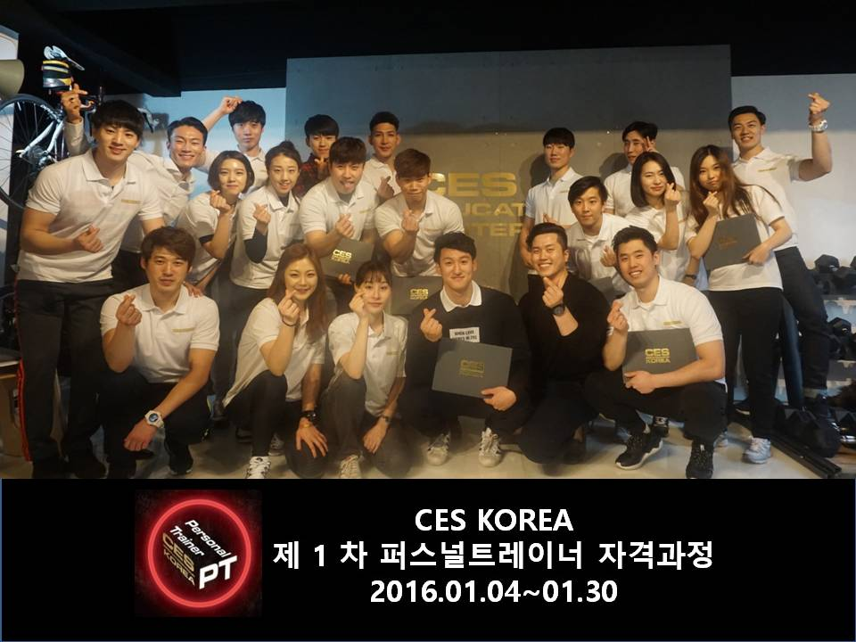CES PTC 퍼스널트레이너과정 수료식 0130 (1).JPG