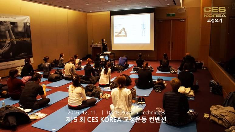 대한교정운동전문가협회 CES KOREA 컨벤션 5회차 (27)