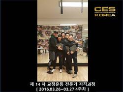 CES KOREA 교정운동 전문가 14기 4주차 (4).JPG