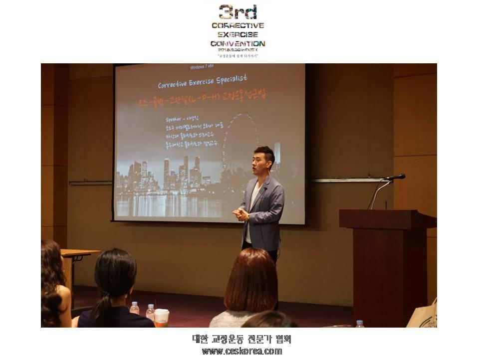 CES KOREA 교정운동전문가협회 3번째 코엑스컨벤션 (15).JPG