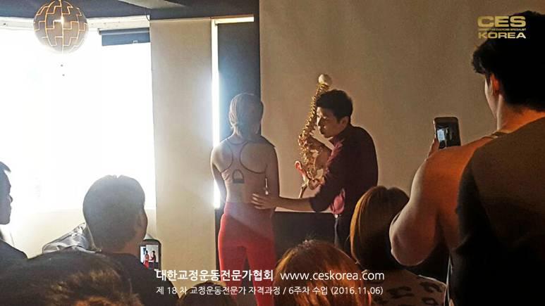 18차 CES KOREA 교정운동전문가과정 6주차 수업 (4)