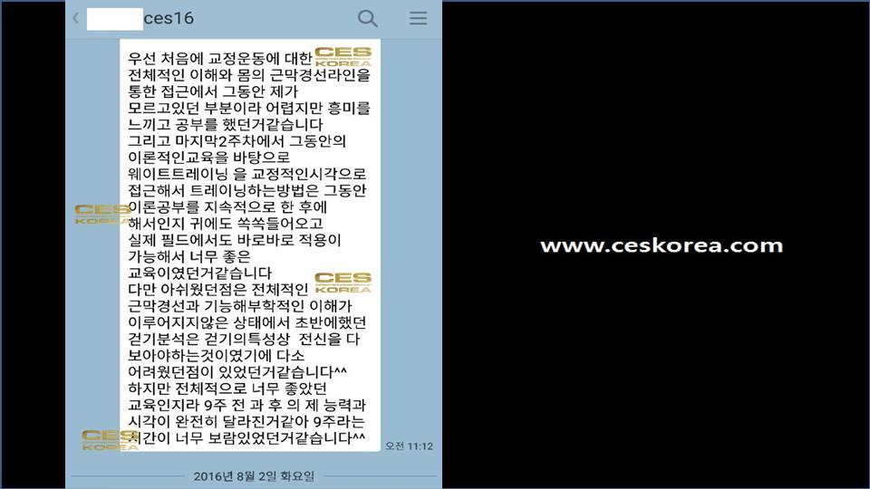 16기 CES KOREA 교정운동 후기 (5)