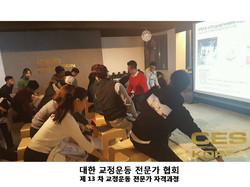 CES KOREA 13기 1주차 수업 (4).JPG