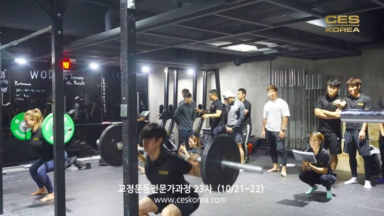 23차 CES KOREA 교정운동전문가과정 (23)