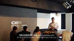 CES KOREA 퍼스널트레이너과정 PTC7기 1주차  (10)