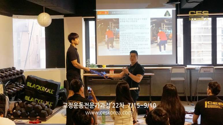 CES24 교정운동전문가과정 종강 (26)