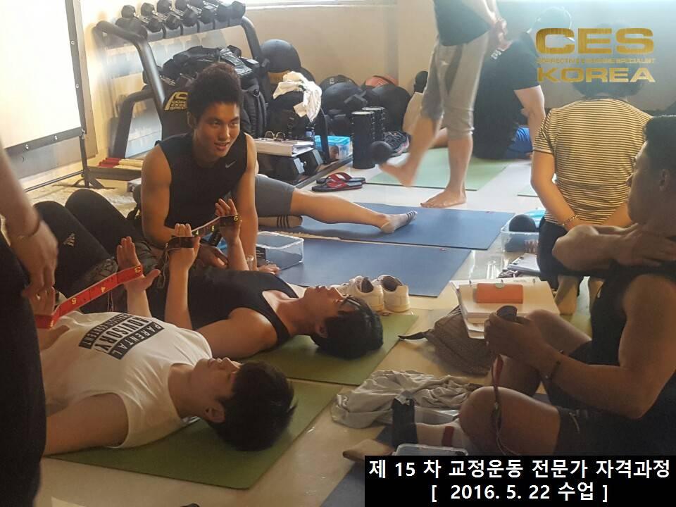 2016 5 22 CES KOREA 교정운동 전문가 자격과정 15차 (13)