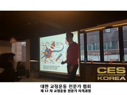CES KOREA 13기 1주차 수업 (3).JPG