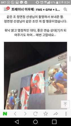 CES KOREA 13차교정운동전문가 과정 후기 14-6