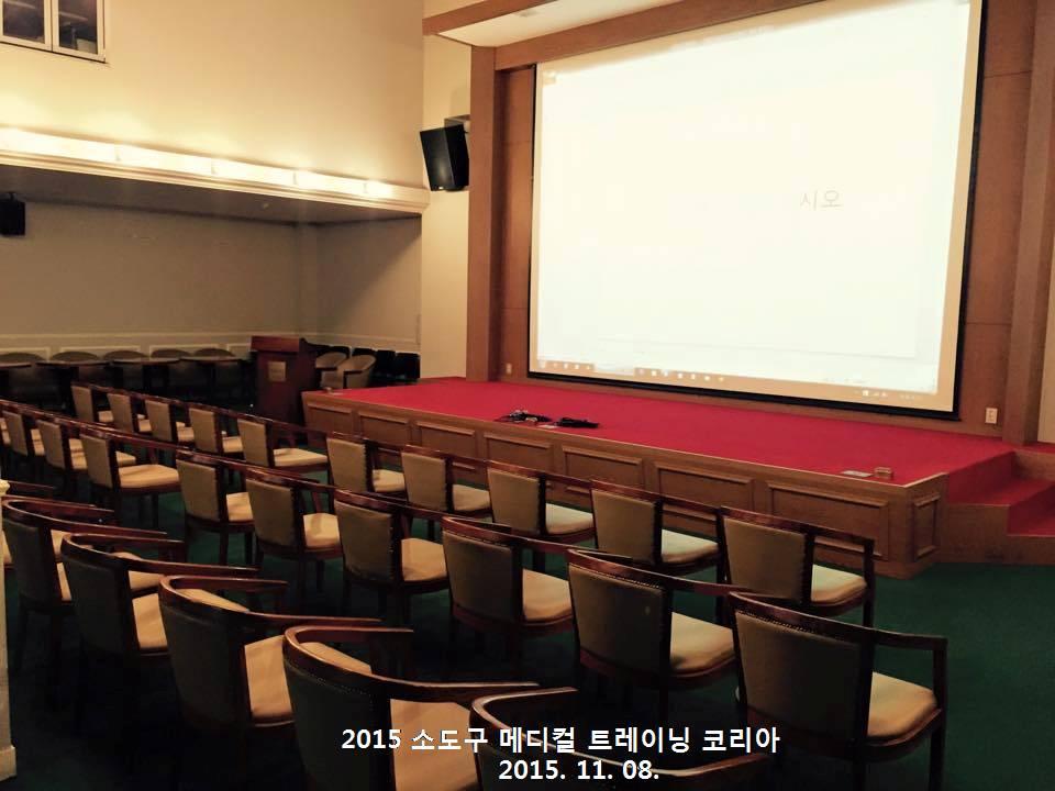 소도구메디컬트레이닝코리아2015 (5).JPG