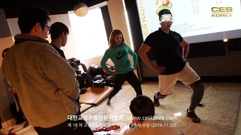 CES KOREA 18기 교정운동 8주차 (6)