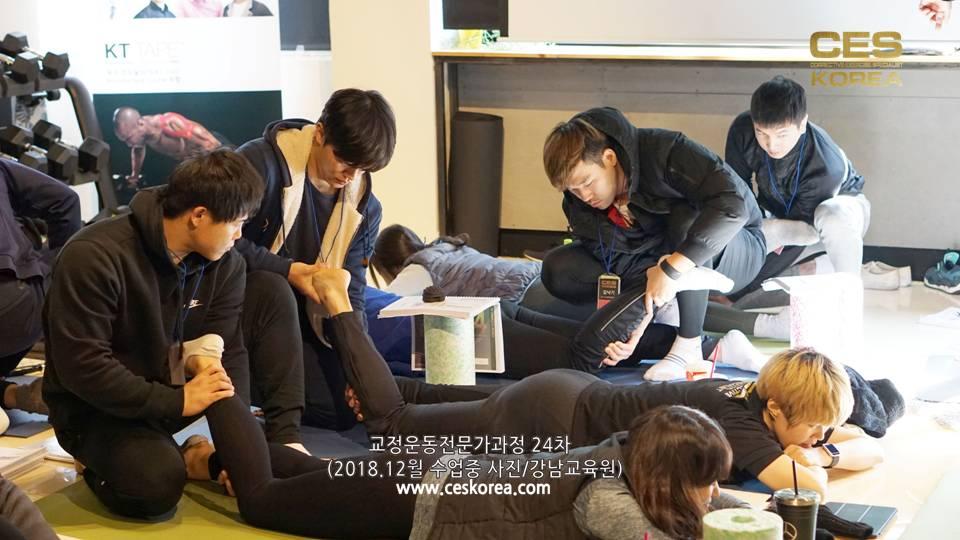 24차 교정운동전문가과정 CES KOREA (10)