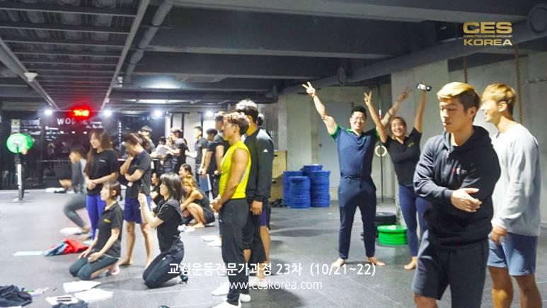 23차 CES KOREA 교정운동전문가과정 (28)