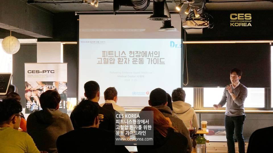 CES KOREA 고혈압 운동프로그램 (6)