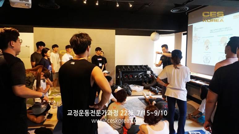 22기 교정운동전문가과정 CES KOREA (15)