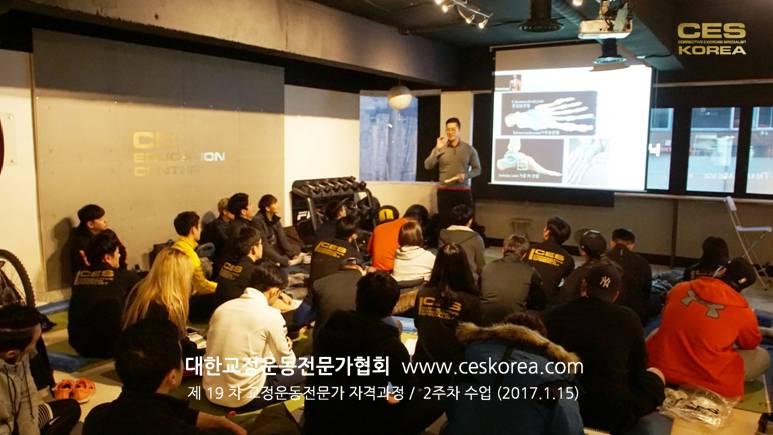 19기 교정운동전문가 CES KOREA 2주차 (11)