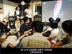 CES KOREA 교정운동전문가과정 13차 수료식 (20).JPG