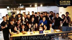 ces korea 16기 교정운동전문가 자격과정 수료식 (1)
