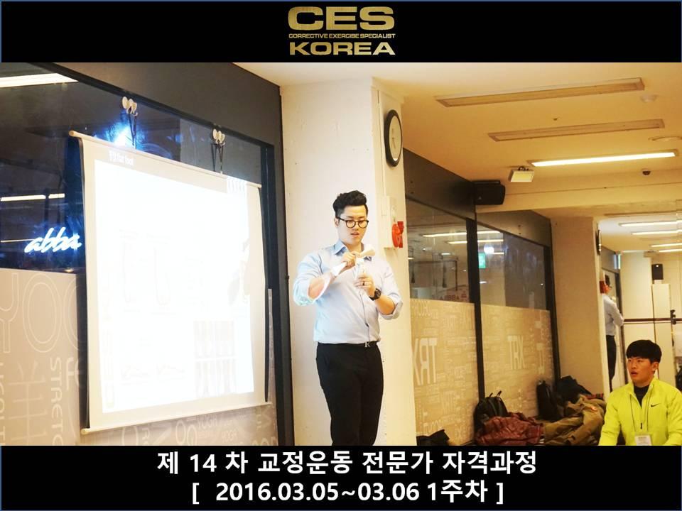 ces korea 14차 교정운동전문가 자격과정 (16).JPG