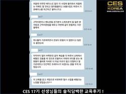 CES KOREA 17기 교정운동 교육후기 (7)