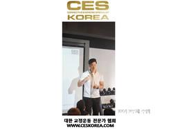CES KOREA 12기 4주 1 (18).JPG