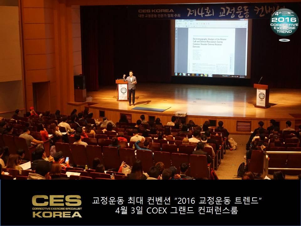 2016 교정운동 트렌드 4회차 컨벤션 in 코엑스 (29)