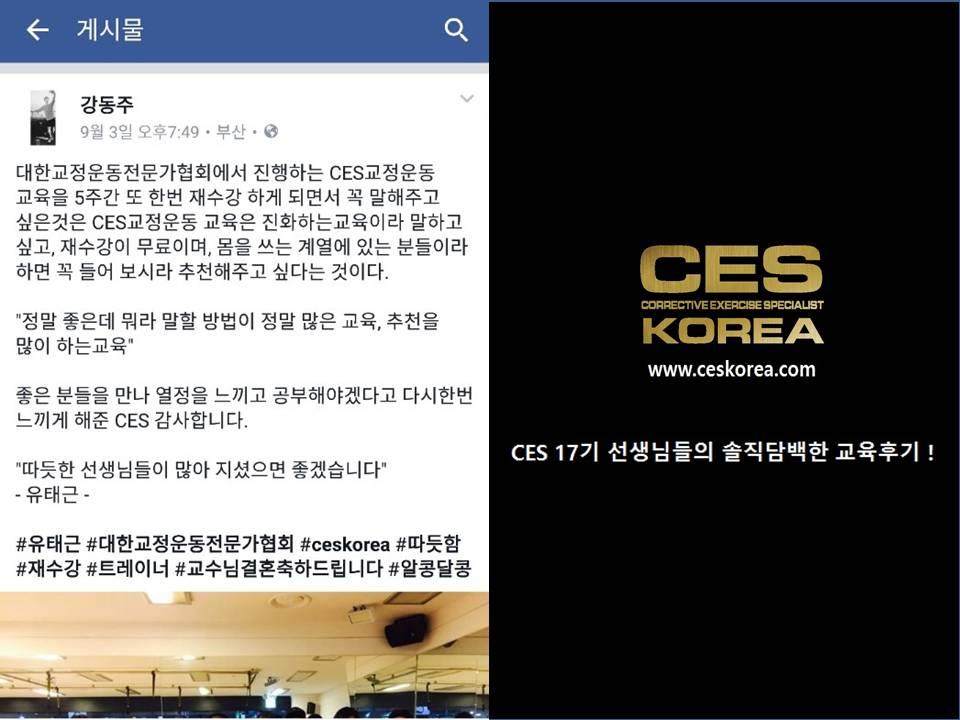 CES KOREA 17기 교정운동 교육후기 (2)