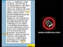 CES PTC 4기후기  (2)