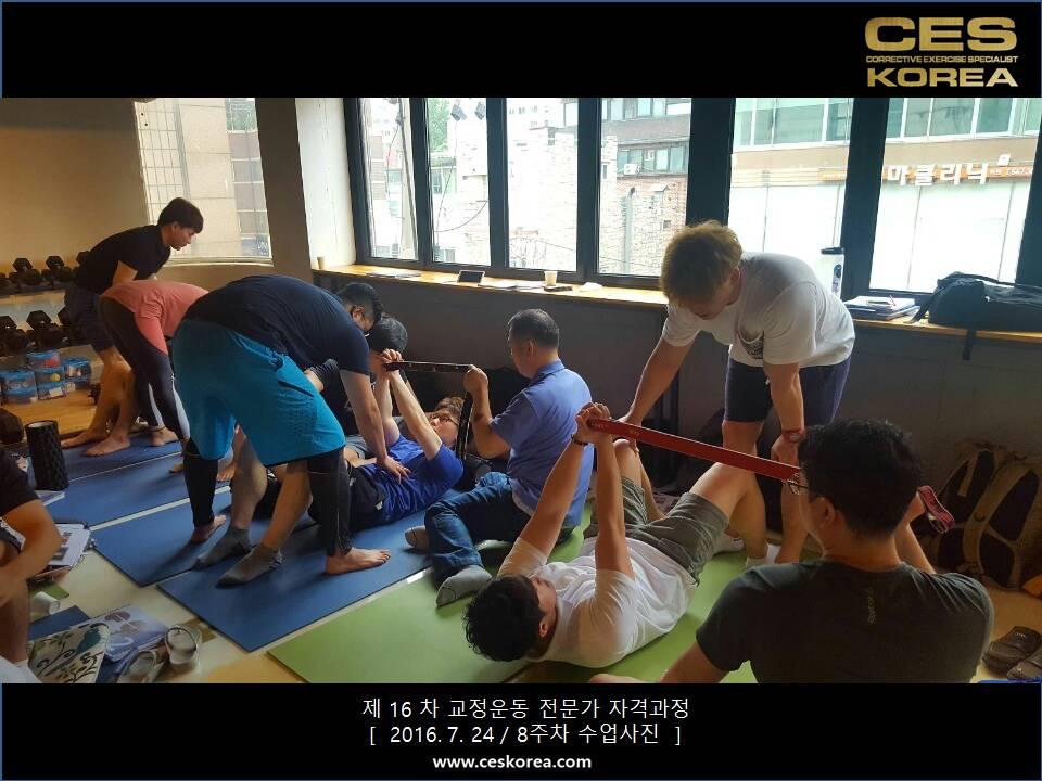 CES KOREA 16차 교정운동 전문가 과정 (31)
