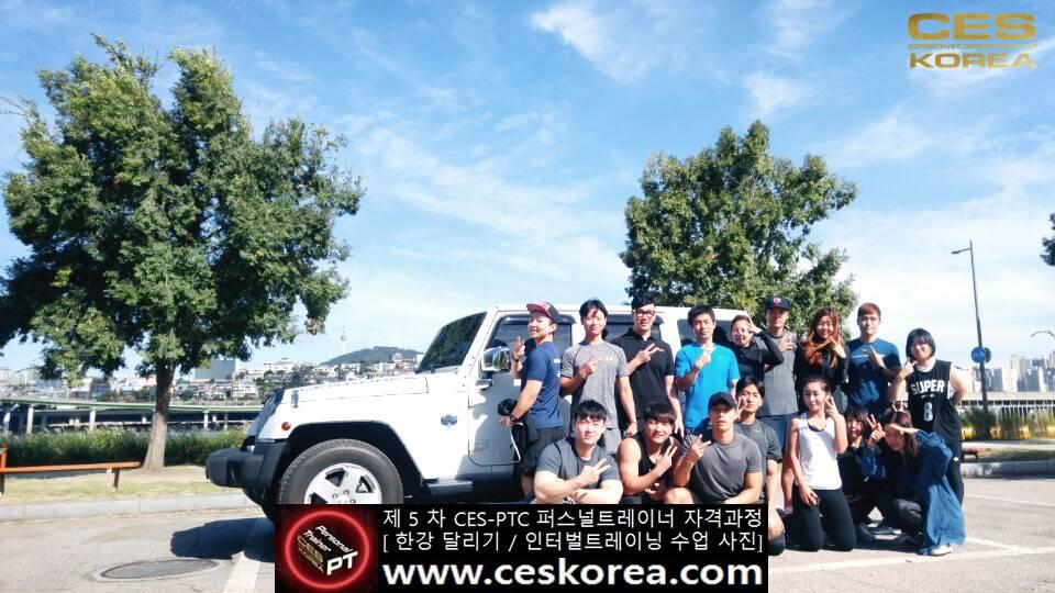 CES KOREA 퍼스널트레이너 과정 5기 한강달리기 (3)