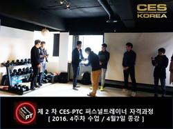 CES KOREA 2기 PTC 4주차 사진 (15).JPG