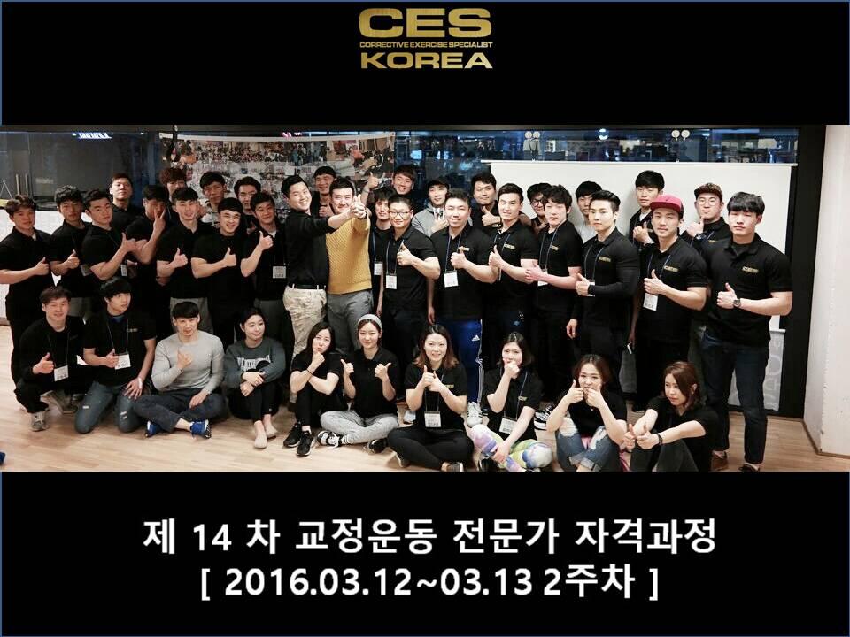 CES KOREA 14차 교정운동전문가과정 2주차 2016031213 (1).JPG