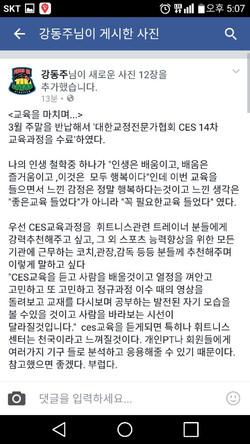 강동주선생님 4
