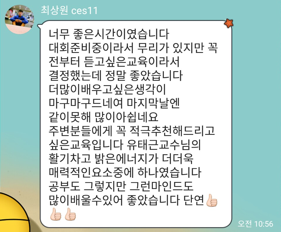 CES KOREA 11기 후기 최상원(1).jpg