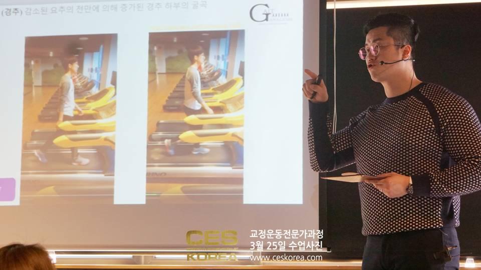 25차 CES KOREA 교정운동전문가과정 6주차수업 (7)