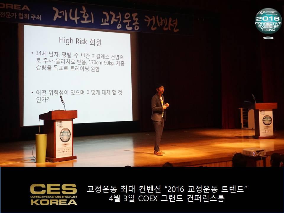2016 교정운동 트렌드 4회차 컨벤션 in 코엑스 (26)