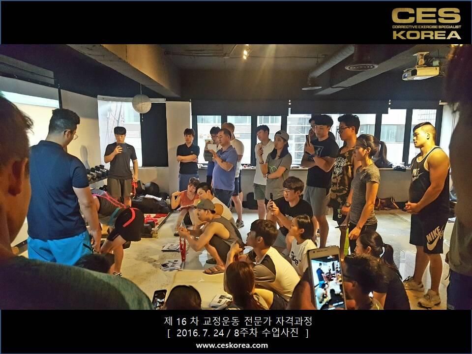 CES KOREA 16차 교정운동 전문가 과정 (37)