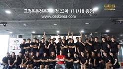 CES24차 CES KOREA 교정운동전문가 (33)