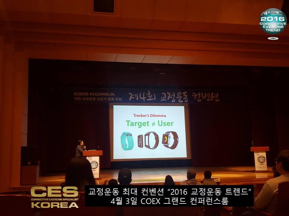 2016 교정운동 트렌드 4회차 컨벤션 in 코엑스 (22)