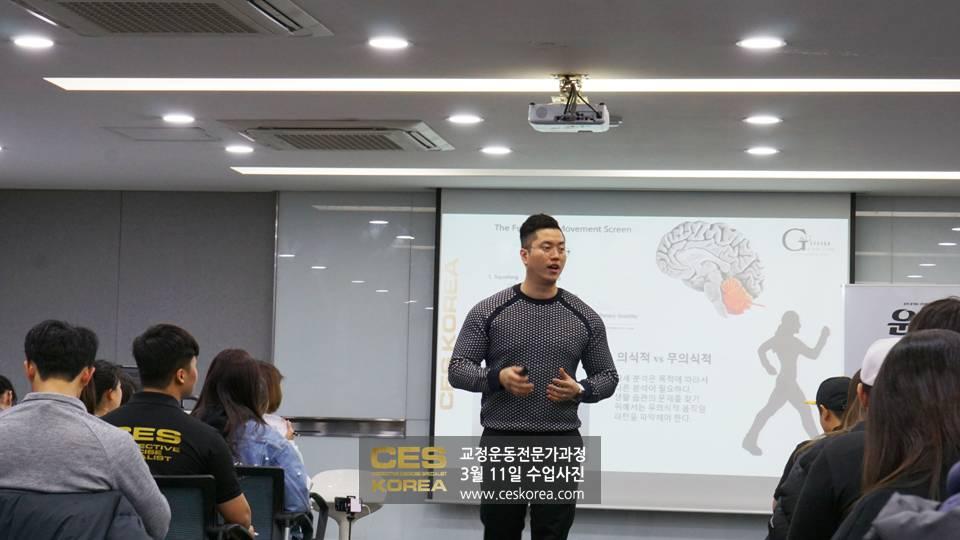 CES KOREA 교정운동전문가과정 3월11일 (3)