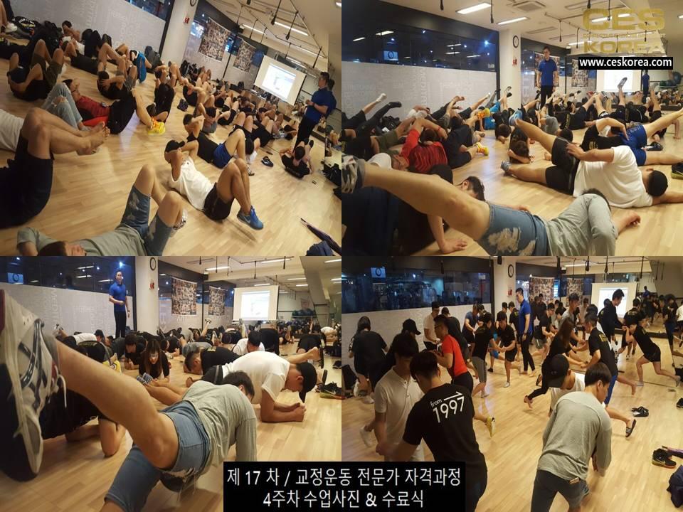 CES KOREA 17차 교정운동 수료식 (35)