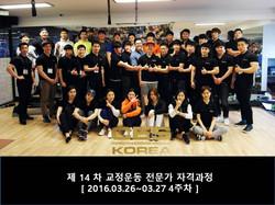 CES KOREA 교정운동 전문가 14기 4주차 (2).JPG