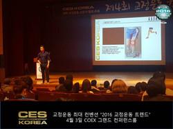 2016 교정운동 트렌드 4회차 컨벤션 in 코엑스 (20)