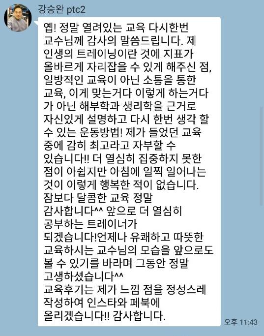 강승완선생님후기