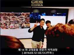 CES KOREA 14차 교정운동전문가과정 2주차 2016031213 (4).JPG
